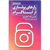 کتاب رازهای پولسازی از اینیستاگرام