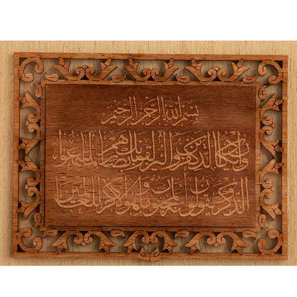 تابلو چوبی مجموعه کتیبه ماندگار طرح واِن یکاد