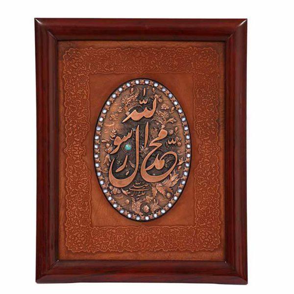 تابلو مس و چرم محمد رسول الله